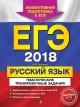 ЕГЭ-2018 Русский язык. Тематические тренировочные задания